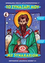 Load image into Gallery viewer, Orthodox Coloring Books #1 - My Synaxarion - January