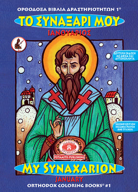 Orthodox Coloring Books #1 - My Synaxarion - January