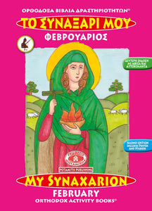 Orthodox Coloring Books #2 - My Synaxarion - February