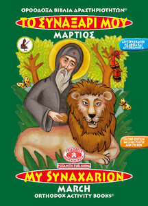 Orthodox Coloring Books #3 - My Synaxarion - March