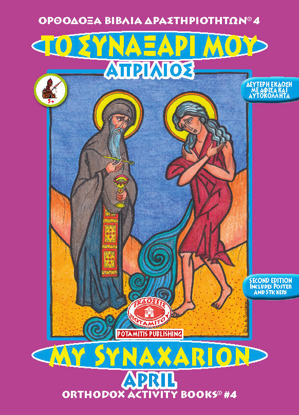 Orthodox Coloring Books #4 - My Synaxarion - April