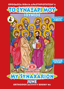 Orthodox Coloring Books #6 - My Synaxarion - June