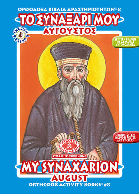 Orthodox Coloring Books #8 - My Synaxarion - August