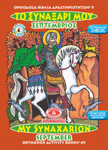 Orthodox Coloring Books #9 - My Synaxarion - September