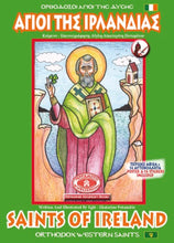 Load image into Gallery viewer, Orthodox Western Saints - 1-4