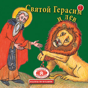 Paterikon for Kids-Russian/Русский (17 volumes)