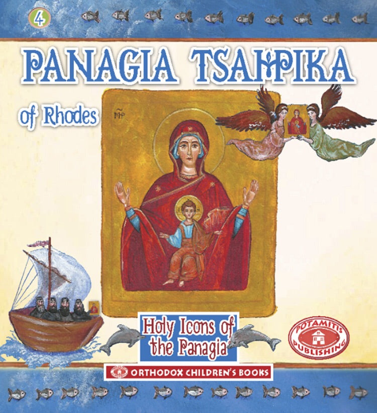 Holy Icons of the Panagia #4 - Panagia Tsampika