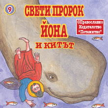Load image into Gallery viewer, Paterikon for Kids-Bulgarian/български (vol. 1-12)