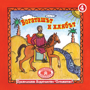 Paterikon for Kids-Bulgarian/български (vol. 1-12)