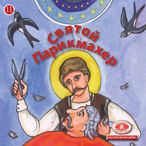 Paterikon for Kids-Russian/Русски (17 volumes)