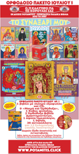 Load image into Gallery viewer, Orthodox July Package #1