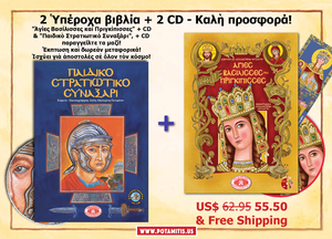 "NEW! Great Combo - ""My Holy Queens and Princesses"" & ""My Warrior Saints"" - Discount & Free Shipping"