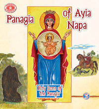 Load image into Gallery viewer, Holy Icons of the Panagia #1, 2, 4, 5 English - Set of four