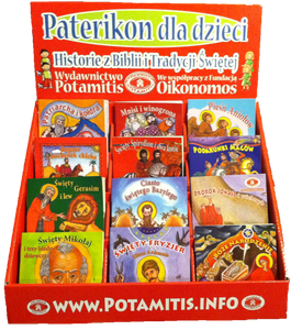 "Paterikon ""Stadium"" Display"