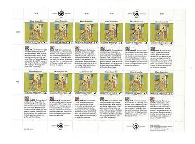 1990 United Nations Vienna -Sc# 109 - MNH Full Sheet! - Rights Article 12 (CO76)
