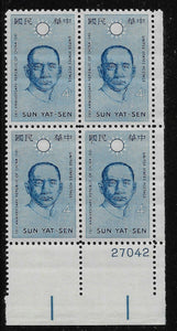 1961 Sun Yat-Sen China Anniversary Plate Block of 4 4c Postage Stamps - MNH, OG - Sc# 1188