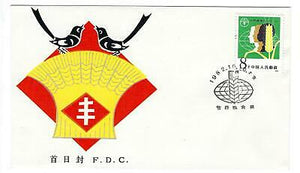 VEGAS - 1982 PR China First Day Cover Scott# 1813 - Excellent! - Food Day -CV98