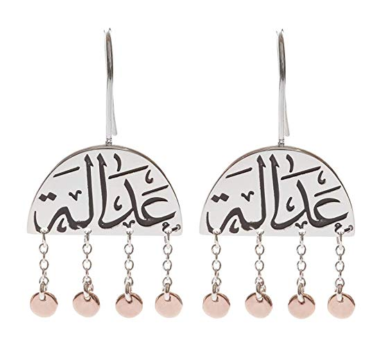 Arabic calligraphy Justice earrings