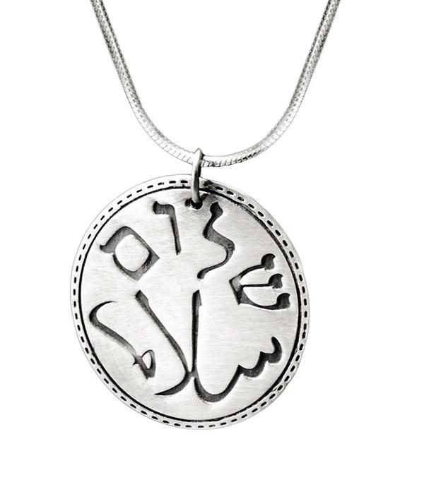 Salam Shalom Peace Coin Necklace In Hebrew And Arabic Ism