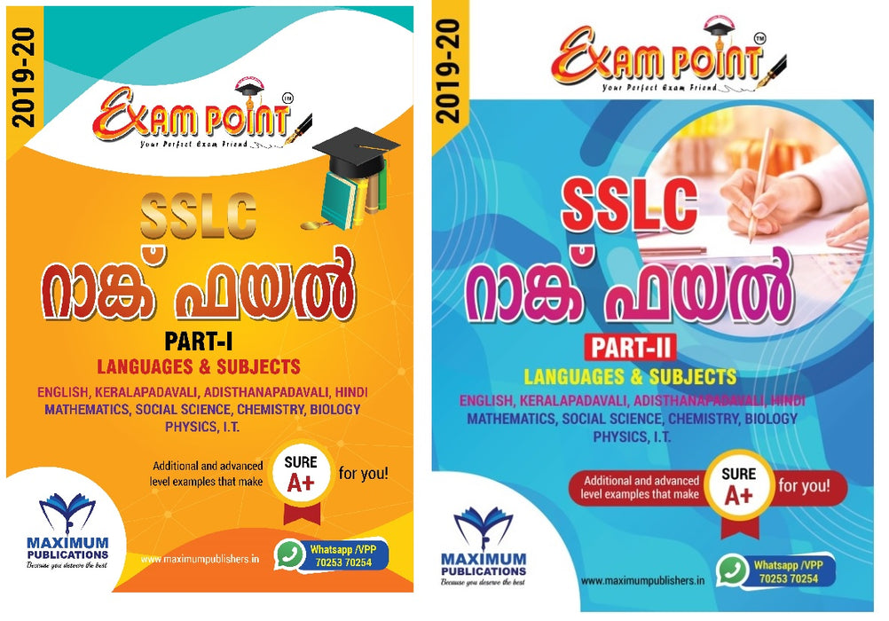 SSLC rank file part 1 & 2 (malayalam) kerala syllabus