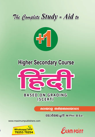 PLUS ONE HINDI GUIDE (Based On Grading SCERT)