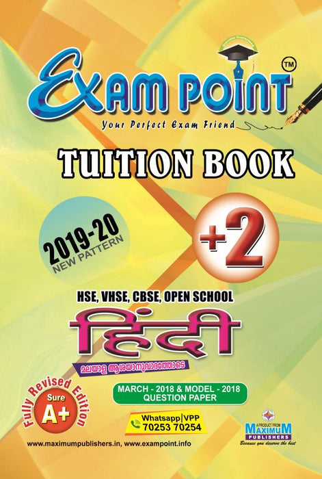 Plus Two Hindi Tuition Book Kerala Syllabus ( HSE , VHSE ,OPEN SCHOOL )