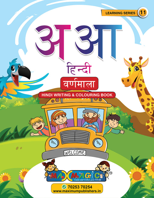 Writing And Colouring Book For Kids Hindi Letters MAX MAGIC Learning Series 11 (Pack of 2)