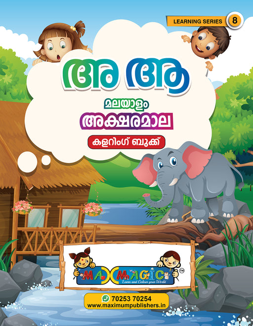 Writing And Colouring Book For Kids Malayalam Letters MAX MAGIC Learning Series 8  (Pack of 2)