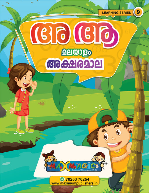Writing And Learning Book For Kids Malayalam Letters MAX MAGIC Learning Series 9 (Pack of 4)