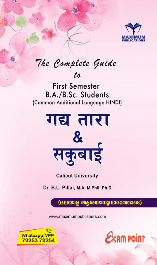 FIRST SEMESTER GADHYA THAARA & SAKUBHAI For Calicut University B.A/BSc Students