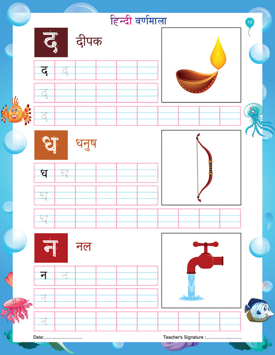 Writing And Learning Book For Kids Hindi Letters MAX MAGIC Learning Series 10 (Pack of 4)