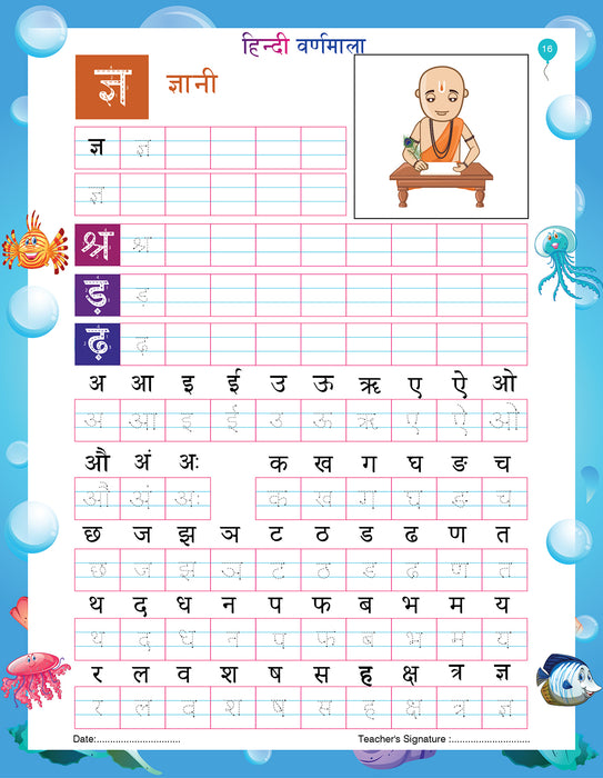 Writing And Learning Book For Kids Hindi Letters