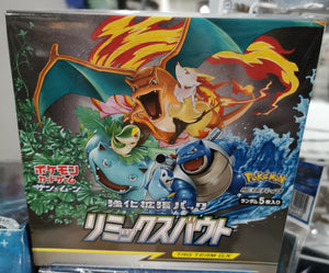 Pokemon Card Game sm11a Remix Bout Booster Expansion pack Japanese BOX