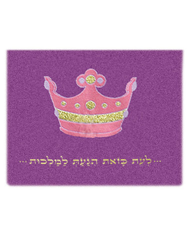 Queen Esther Tallit Bag