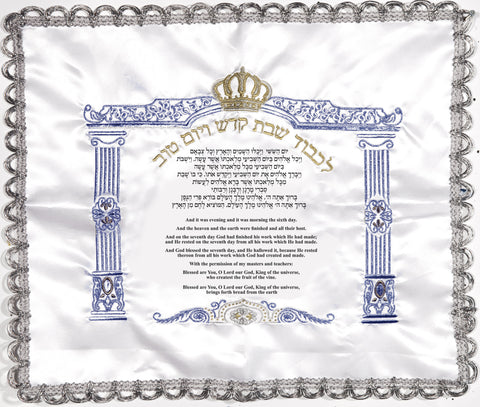 Blessing Challah Cover - Holy Land Gifts