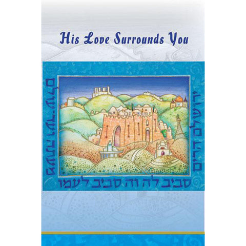 Greeting Card: His Love Surrounds You - Holy Land Gifts