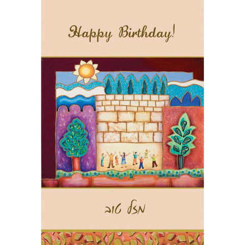 Greeting Card: Happy Birthday Wailing Wall - Holy Land Gifts