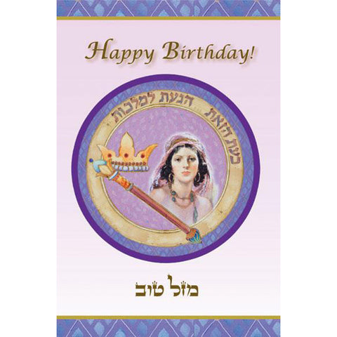 Greeting Card: Happy Birthday Queen Esther - Holy Land Gifts