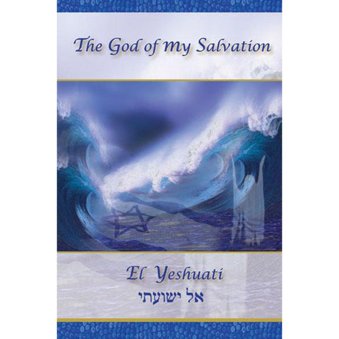 Greeting Card: El Yeshuati - Salvation - Holy Land Gifts