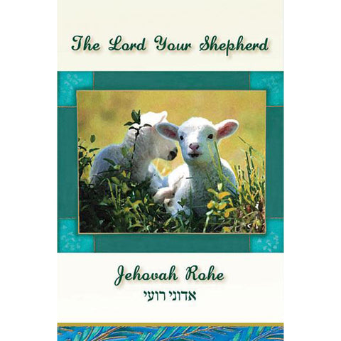 Greeting Card: Jehovah Robe - Shepherd - Holy Land Gifts