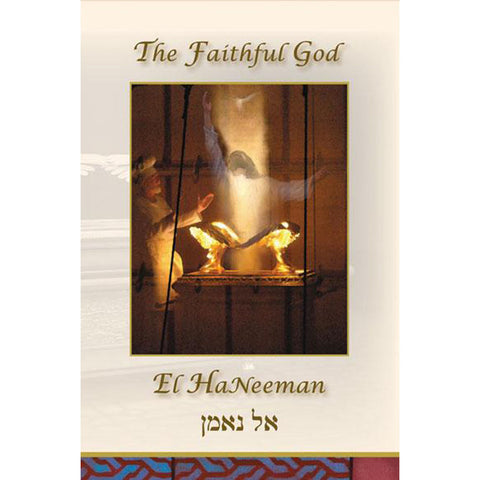 Greeting Card: El HaNeeman - Faithful - Holy Land Gifts