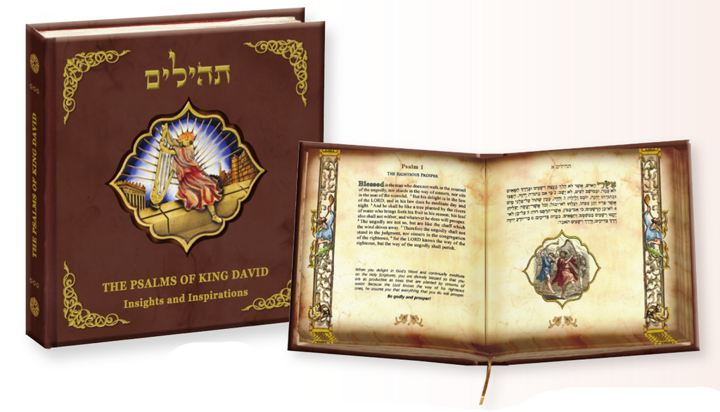 Tehillim The Psalms Of King David Holy Land Gifts