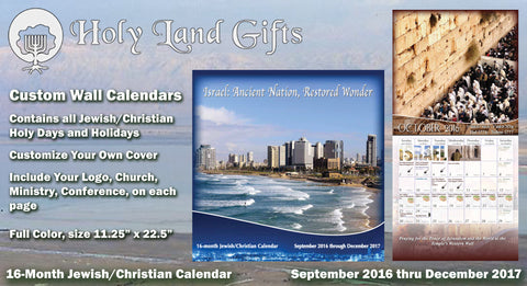 2017 Calendar -- Israel: Ancient Nation, Restored Wonder - Holy Land Gifts