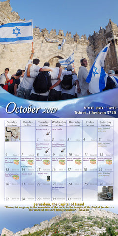 2018-2019 Calendar: Seventy Years of Miracles