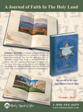 Holy Land Tour Journal - Holy Land Gifts