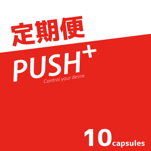 【送料無料】定期購入「PUSH+ 10 tablets」 - PUSH+ by CAPSULE