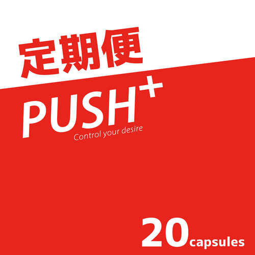 【送料無料】定期購入「PUSH+ 20 tablets」 - PUSH+ by CAPSULE