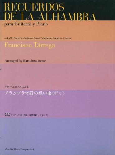 Francisco Tárrega: Recuerdos de la Alhambra - edition with CD