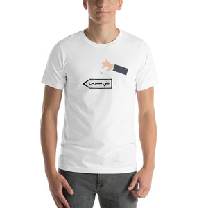 Beni Messous T-Shirt homme 100% coton