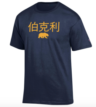 Champion Berkeley Tee in Chinese Character